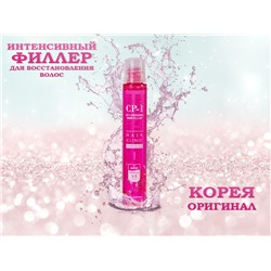 Интенсивный филлер для восстановления волос CP-1 Hair Fill-Up Esthetic House (1978), 13 ml